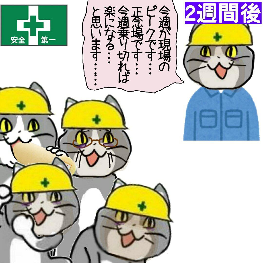 現場 猫 画像 ヨシ!って指差し確認する現場猫の画像スレ「保守点検ヨシ!」「ヨシ...
