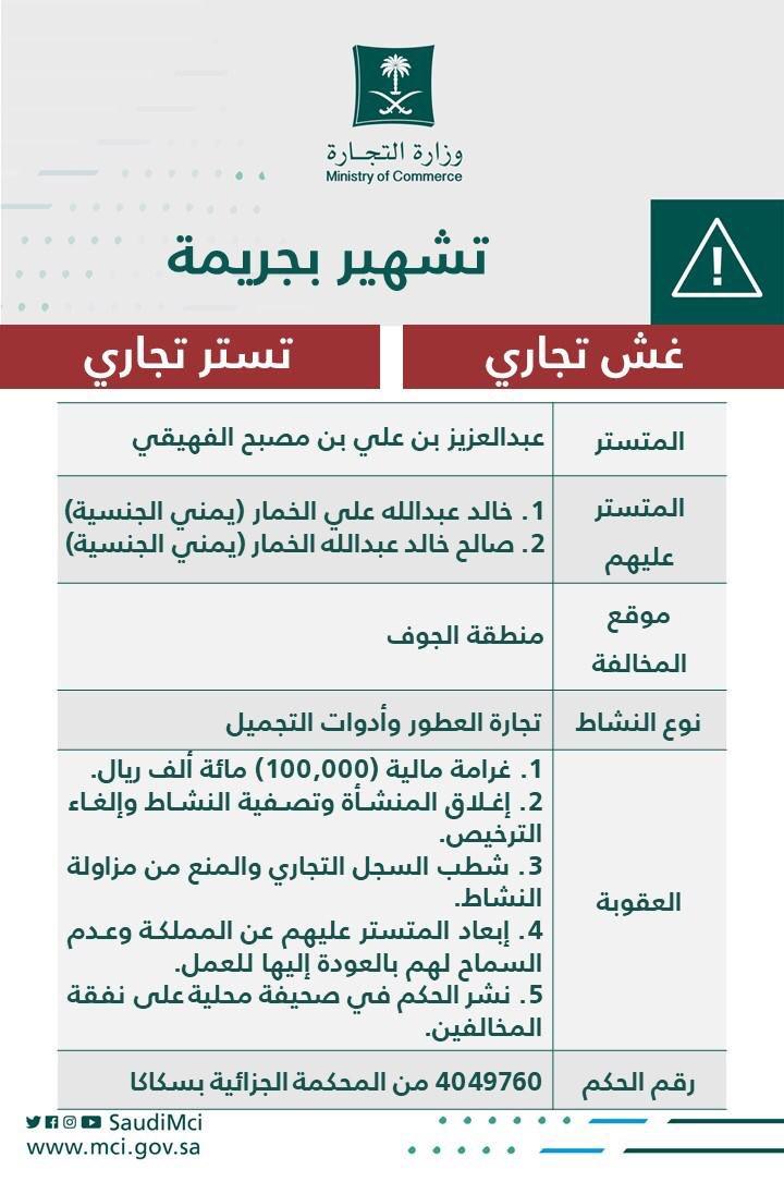 وزارة التجارة On Twitter التجارة تشهر بجريمة غش تجاري و تستر تجاري