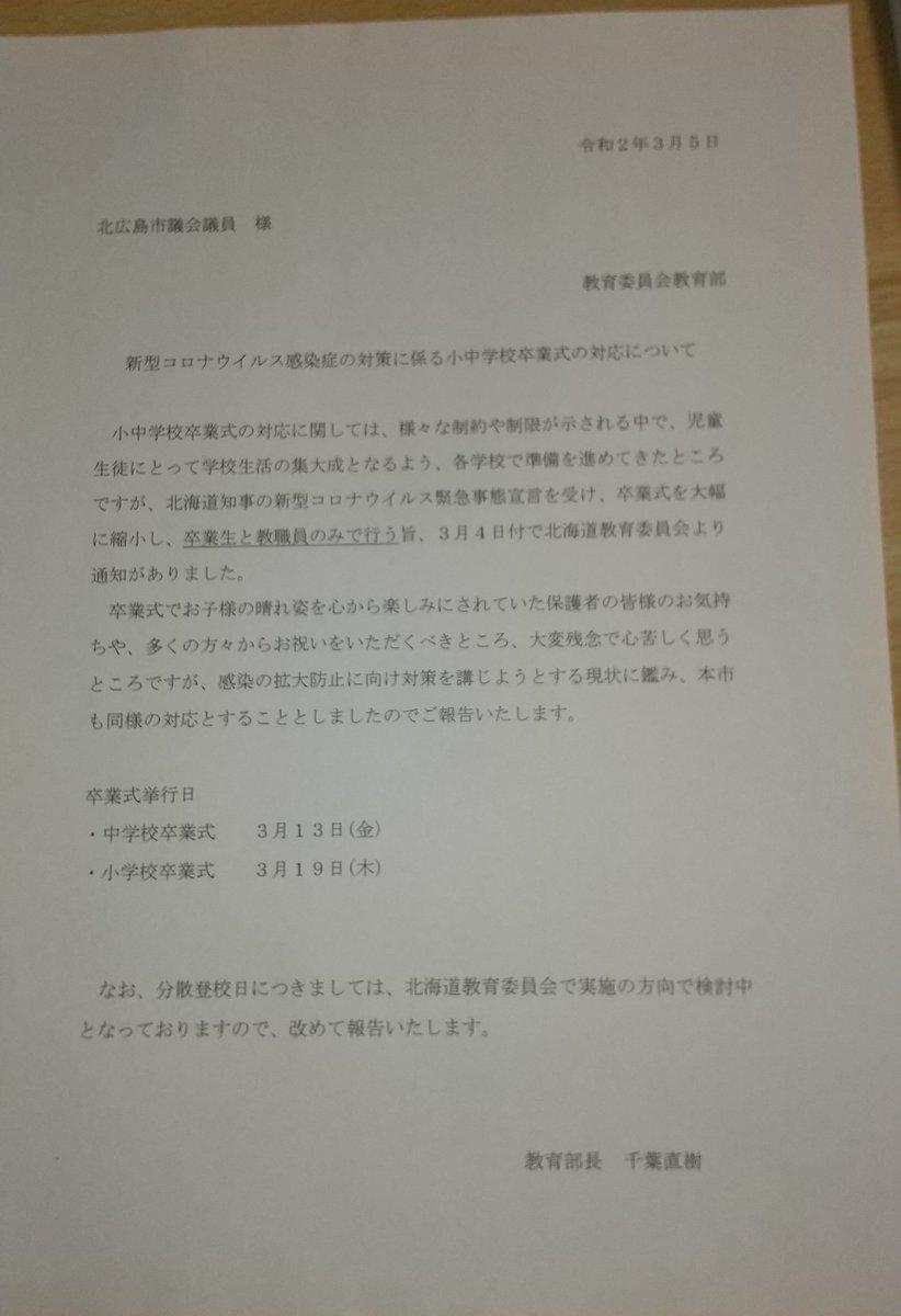 教育 北 会 委員 市 広島