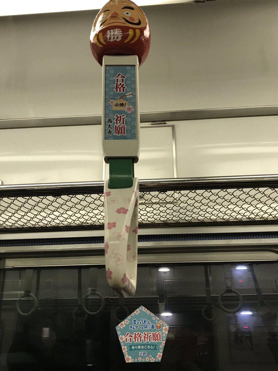 3月6日  金曜日   三重の空は晴れ☀️   おはようございます😊  今朝も寒い朝でした😨近鉄電車、2月から吊革に合格祈願、恋愛成就、金運の吊革が😊受験終わられた方もいらっしゃると思いますが、何度か吊革を見かけたので投稿しました😊我が家の庭写真#近鉄電車 #タンポ  #サクランボの花