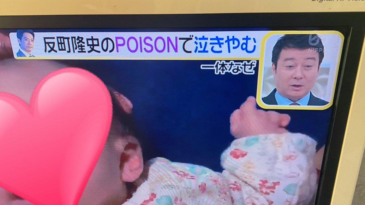 反町 隆史 ポイズン 赤ちゃん
