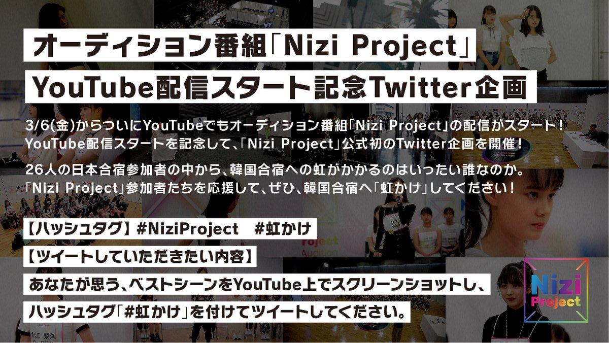 プロジェクト youtube 虹
