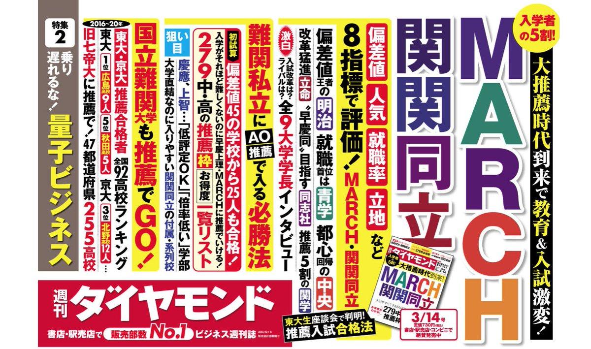 """টুইটারে 週刊ダイヤモンド編集部: """"発売中! 週刊ダイヤモンド3 ..."""