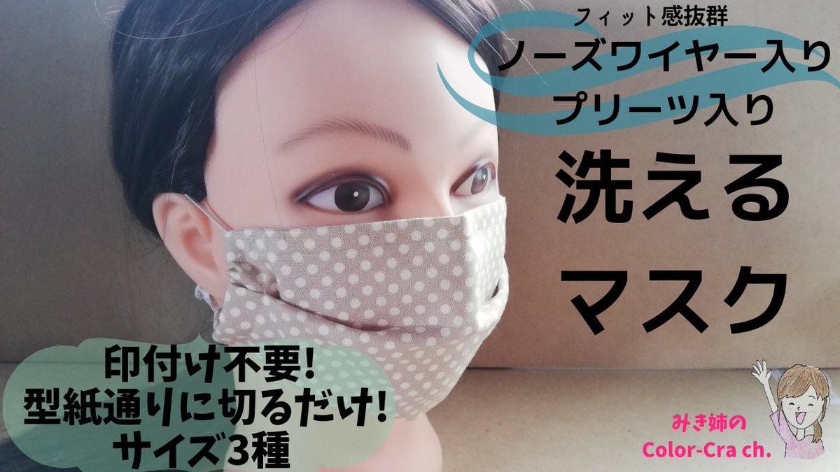 プリーツ マスク 作り方 ノーズ ワイヤー