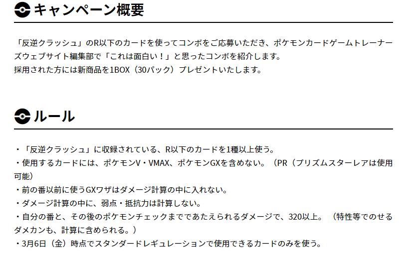 トレーナー ポケモン ウェブ サイト ズ カード