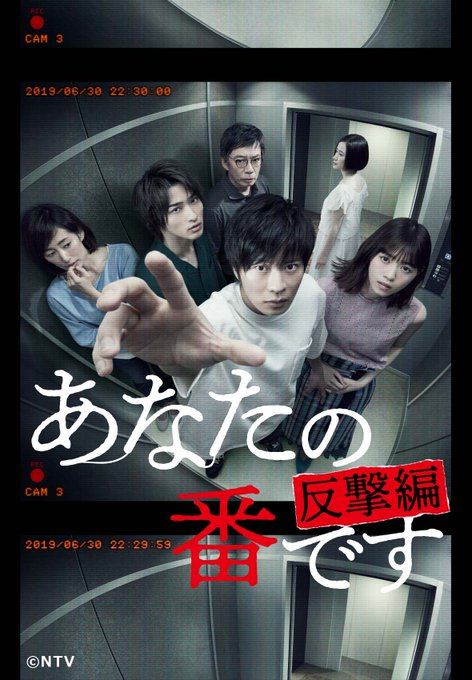Huluで「あなたの番です」等日本テレビ作品100作以上が無料公開!会員登録必要なし!