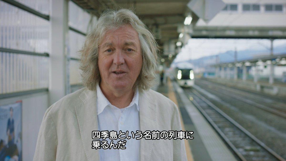 ジェームズ メイ の 日本 探訪