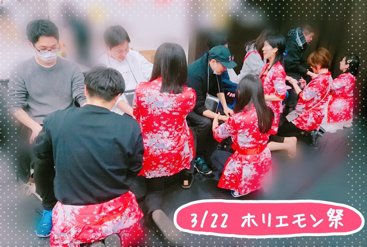 ホリエモン 祭り 名古屋