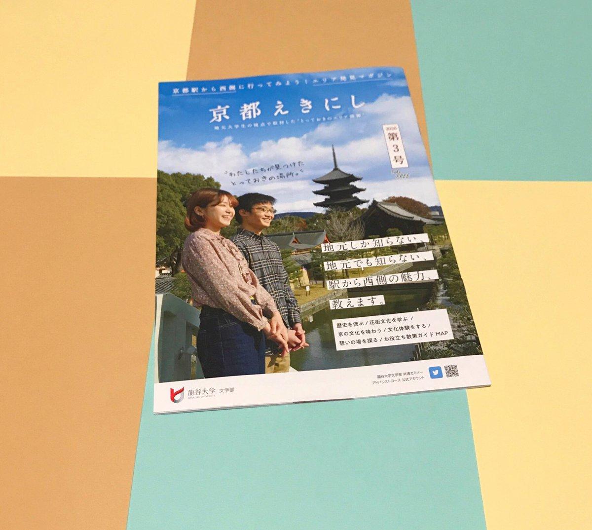 文学部 龍谷 大学