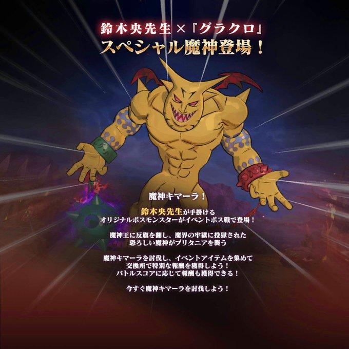 マーラ グラクロ 攻略 キ ボス戦イベント【キマーラ】攻略