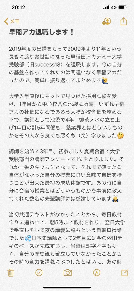 """Twitter पर 依田文人: """"【お知らせ②】 2019年度の出講をもって11年 ..."""