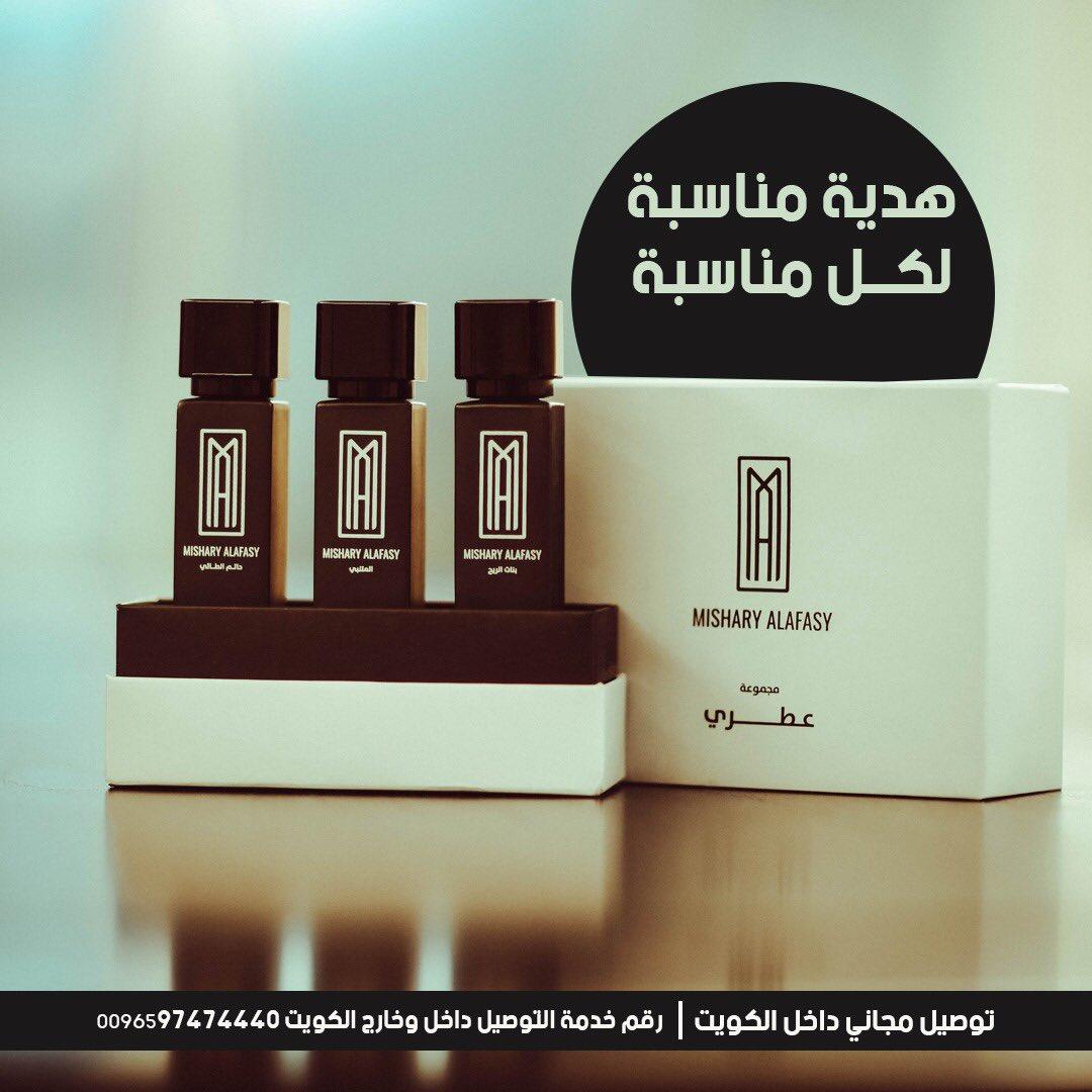 هدية مناسبة لكل مناسبة . . . . #عطور #بخور #perfumes #العفاسي_للعطور
