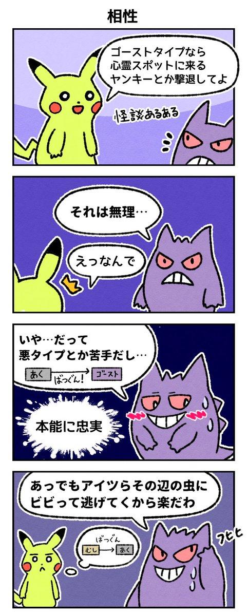 ポケモン 剣 盾 相性