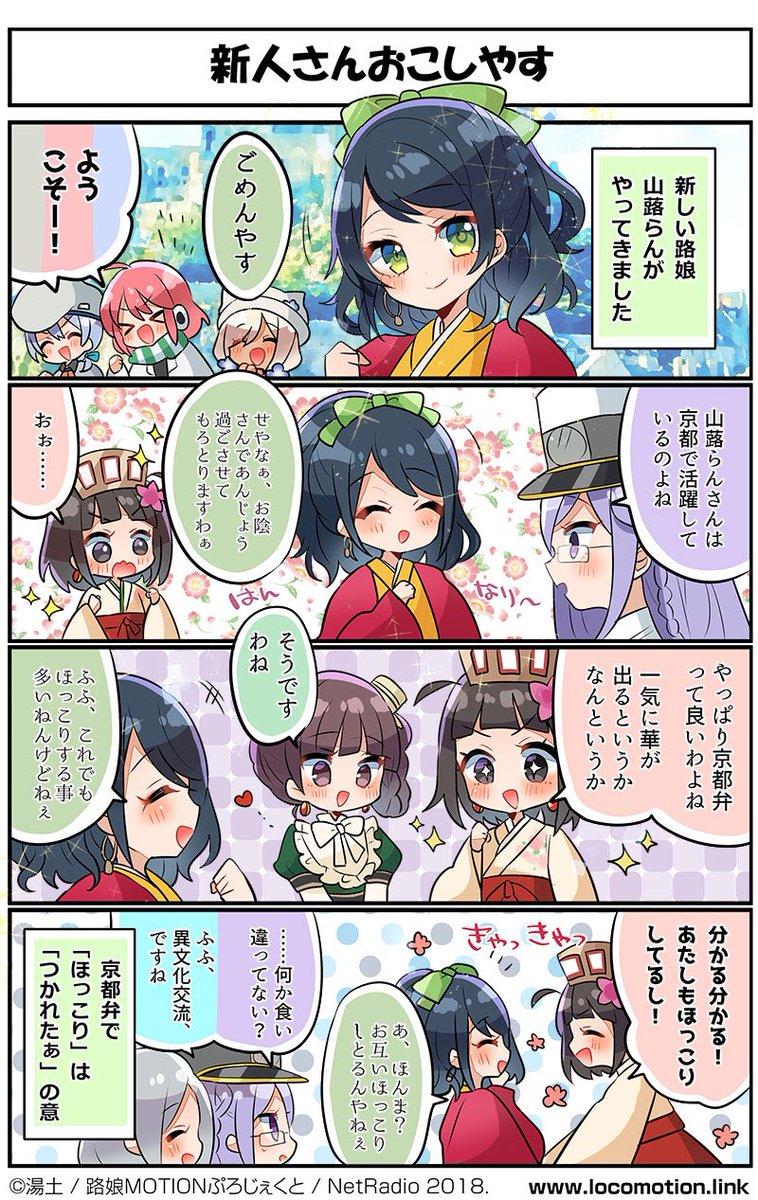 """路娘MOTIONぷろじぇくと公式 على تويتر: """"路娘MOTION 4コマ『路娘でGO ..."""