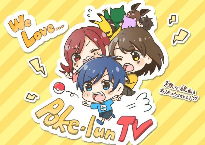 る ん tv ポケ
