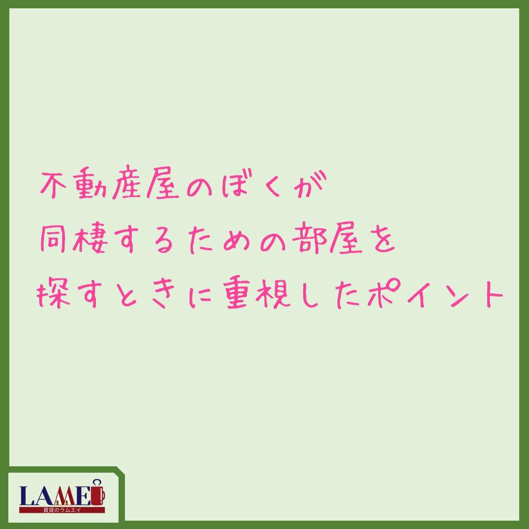 大阪 同棲 賃貸