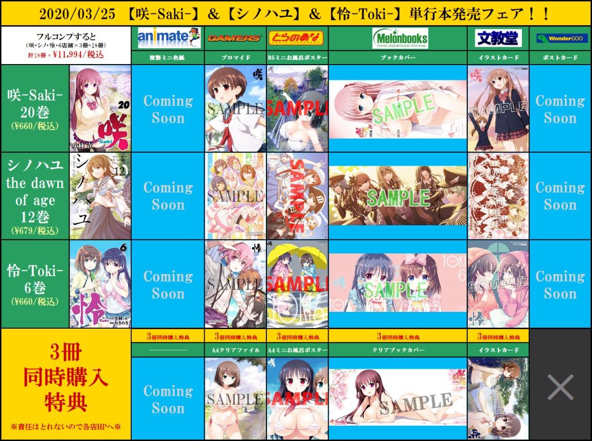 20 巻 saki 咲