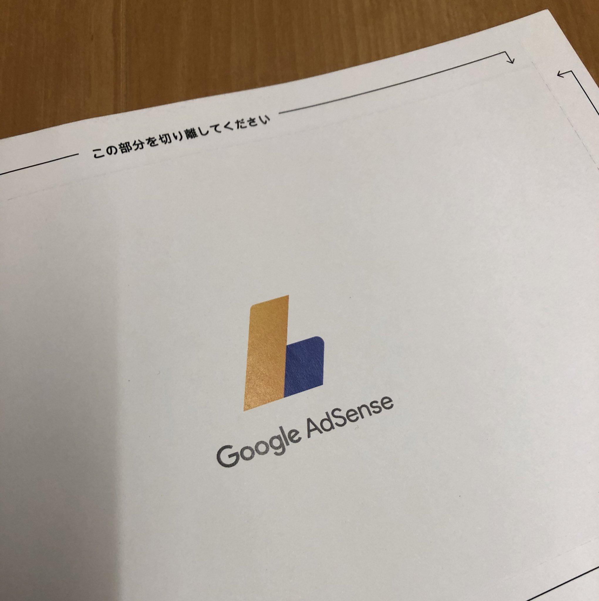 GoogleアドセンスのPINが届いたら