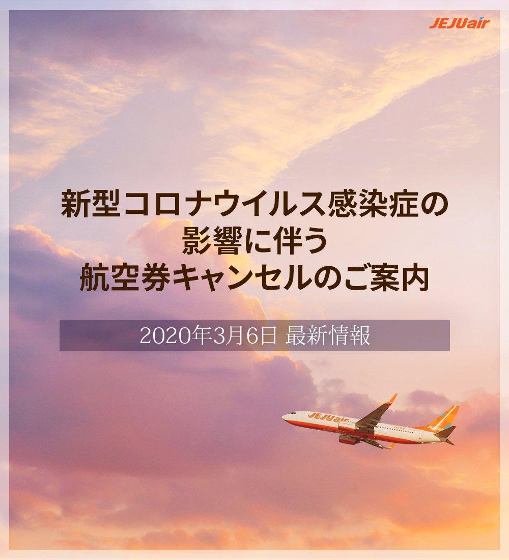 キャンセル コロナ 飛行機