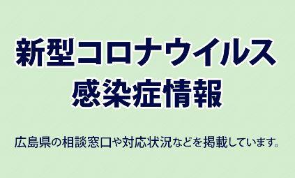 コロナ ウイルス 広島 県
