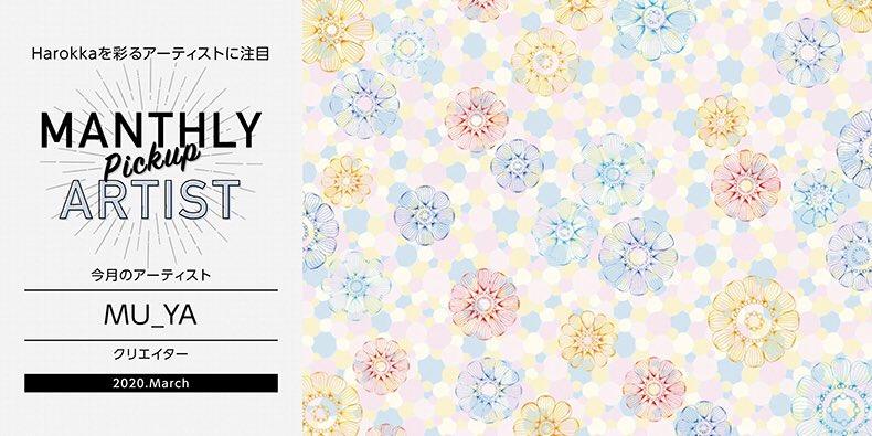 Harokkaにて 3月のMonthly pickup Artistに選んでいただきました 公式アカウントで告知していただけないようなので、悲しいですが、自分でお知らせします https://www.harokka.jp/smp/freepage_detail.php?cid=19397&fid=34&pcflg=1… 宜しくお願いします #テキスタイルデザイン #ハンドメイド #ライブペイント #art #アート #design #デザインpic.twitter.com/obJATYKqVz
