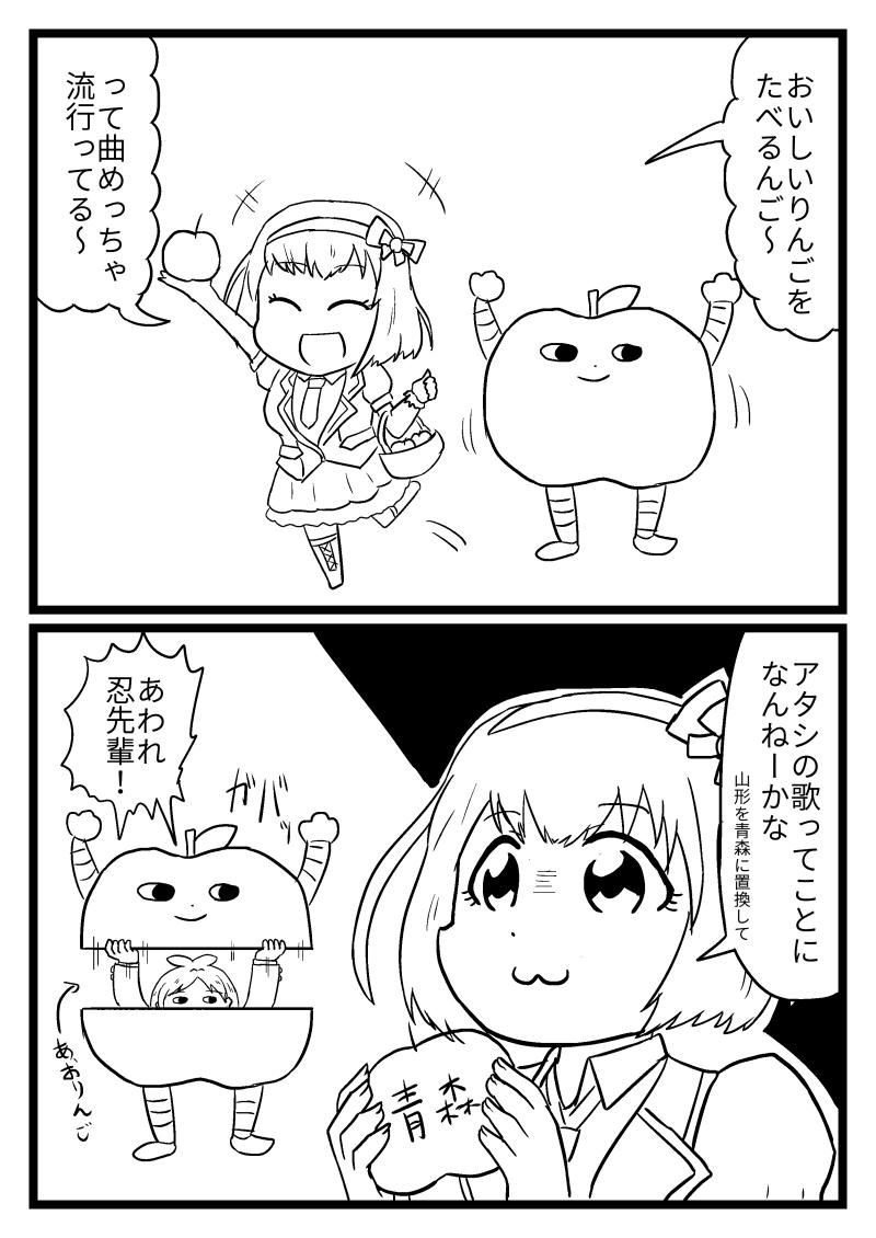 食べる ん ご の うた