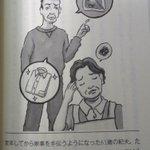 Image for the Tweet beginning: 【お仕事】#SB新書『#定年後からの孤独入門』 (#河合薫 さん著)の挿絵を担当させていただきました! 初書籍のお仕事です。 本日より発売です!本屋さんにお立ち寄りの方は是非ご覧くださいませ♪