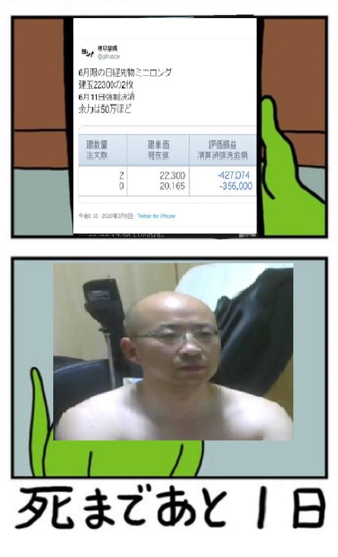岐阜 暴威