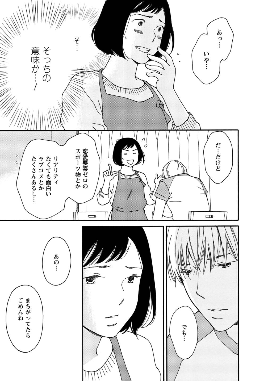シジュウカラ 漫画 ネタバレ