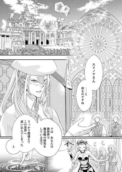魔王 陛下 の お 掃除 係