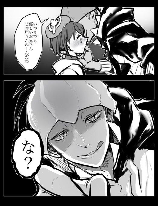 ヤンデレ キバユウ