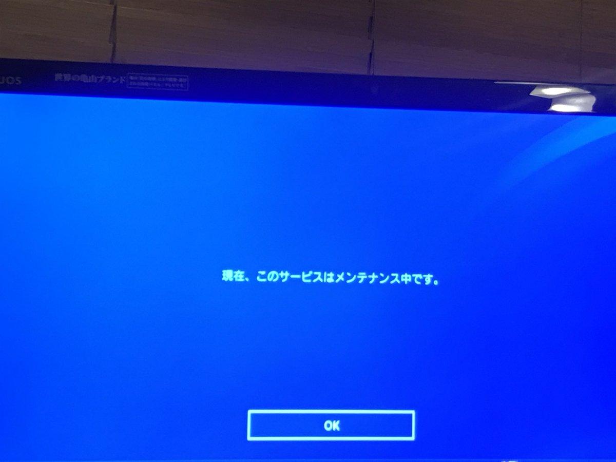 プレイステーション ネットワーク サイン イン できない