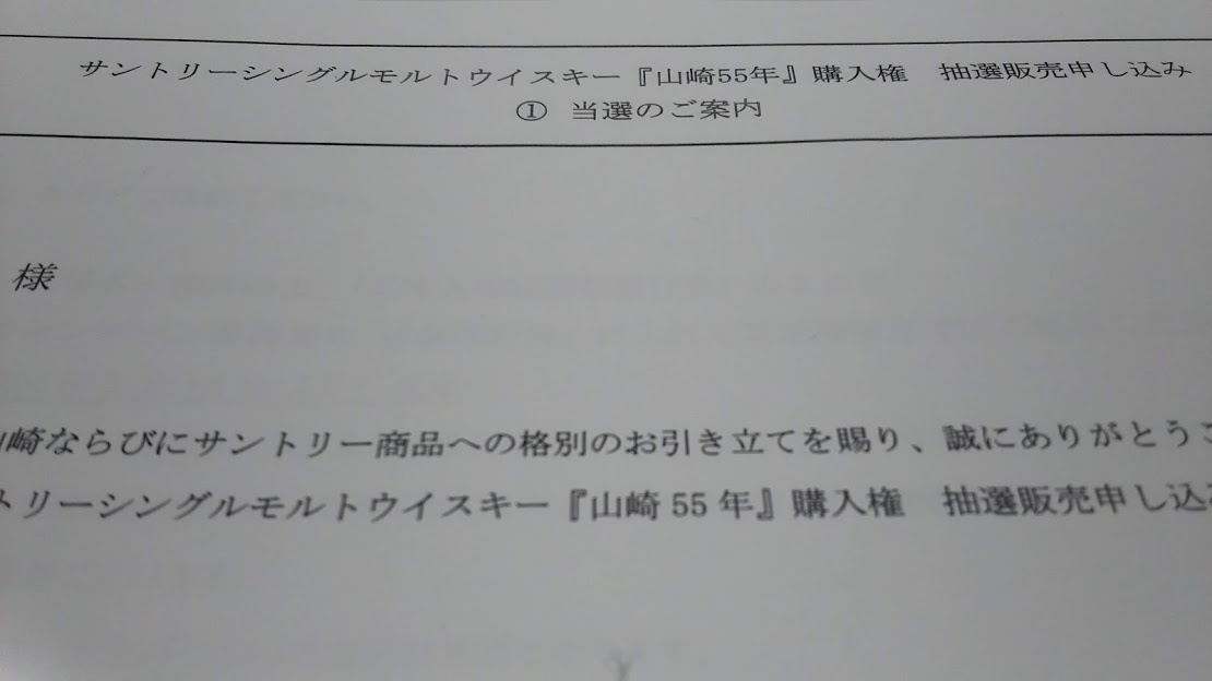 年 山崎 ウイスキー 55