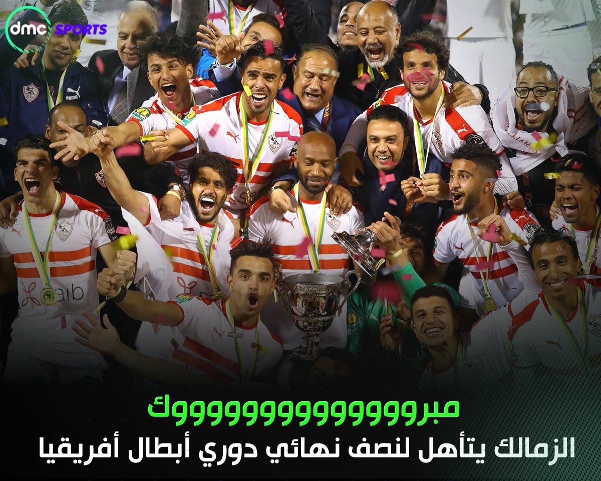 مبرووووووووووووووك لكل الزمالكاوية  الزمالك يتأهل لنصف نهائي دوري أبطال أفريقيا بنتيجة المباراتين 3-2 ⚪️🏆🔴 https://t.co/fHHhH5oA4k