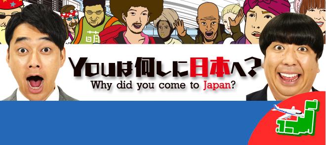 ユー は 何 し に 日本 へ