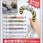 5月発売開始のガチャ情報です。傘の持ち手カバーマスコットが個性的。1回 300円とのことです。