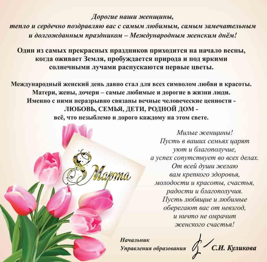 поздравление главы международным женским днем юные дарования дадут