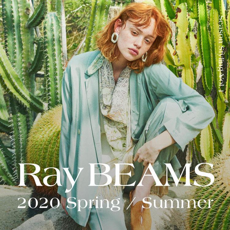 今シーズン<Ray BEAMS>が提案するシーズンスタイルをご紹介します! https://bddy.me/38ups83 #RayBEAMS #レイビームス @RayRayRayBEAMSpic.twitter.com/wHFaJRCp5t