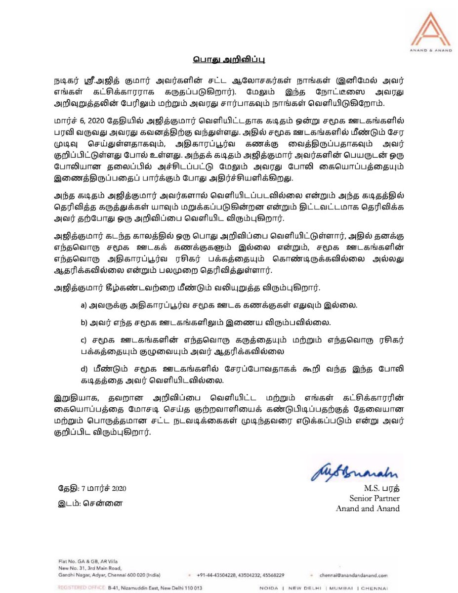 Legal notice from the legal team of Mr Ajith kumar. Tamil.version.. https://t.co/zFuAcIEs88