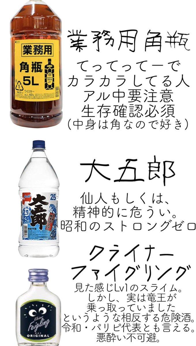 ゆっ け 村 酒