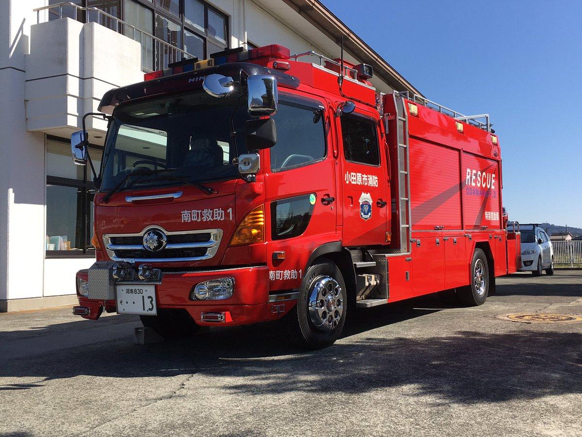 小田原市消防職員協議会 (@hLSNWyqe3BAZt8t) | Twitter