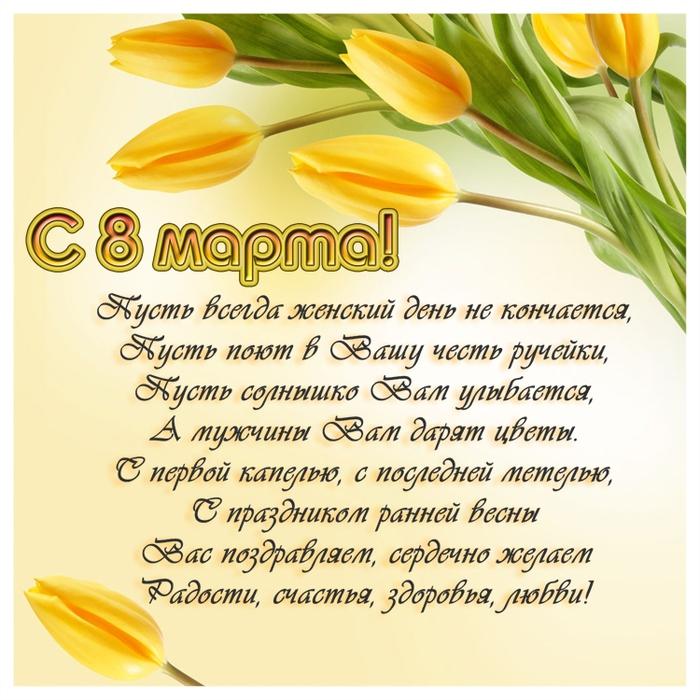 этот поздравление с 8 марта елене николаевне был кем