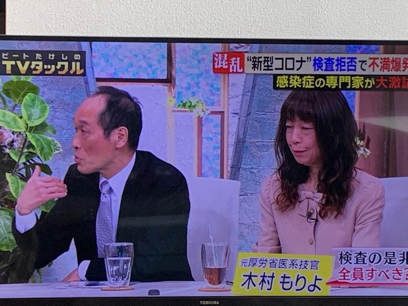テレビ タックル 木村 もり よ