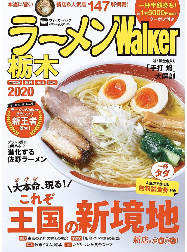 福島 ラーメン 総 選挙