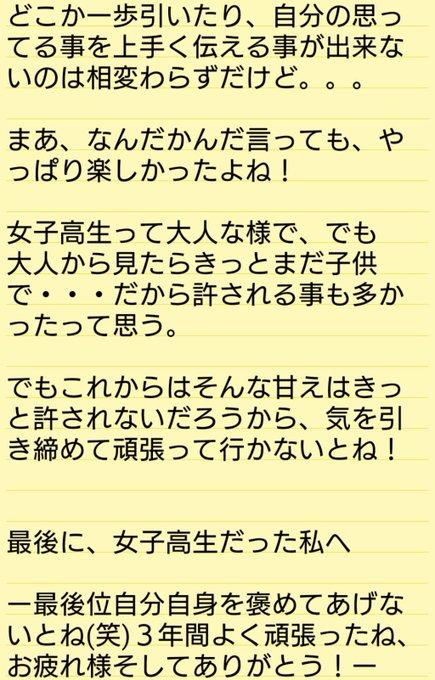 コスプレイヤー橋本麗愛のTwitter画像25