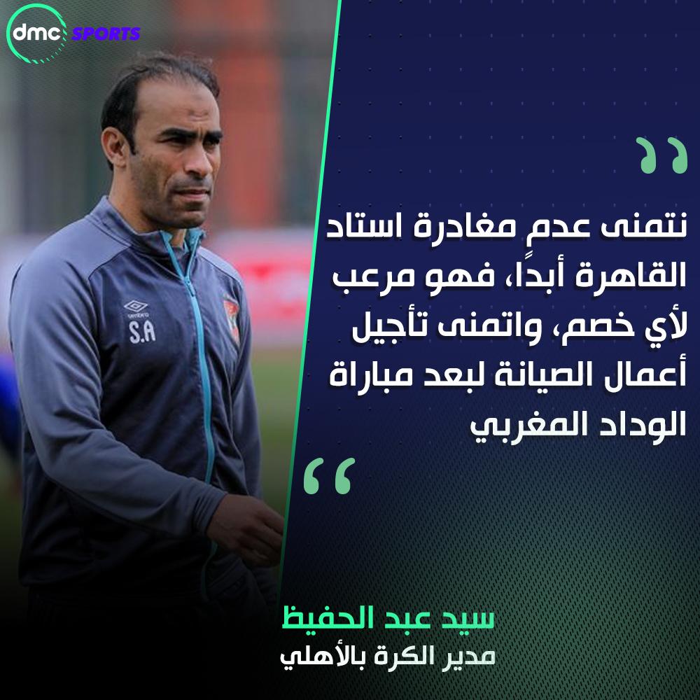 سيد عبد الحفيظ: نتمنى عدم مغادرة استاد القاهرة أبدًا، فهو مرعب لأي خصم. https://t.co/VvNYkcqtjD