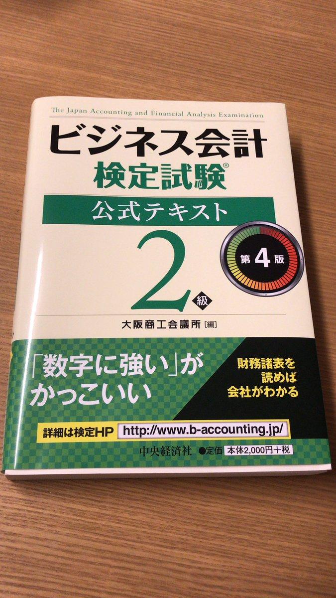 ビジネス 会計 検定 3 級