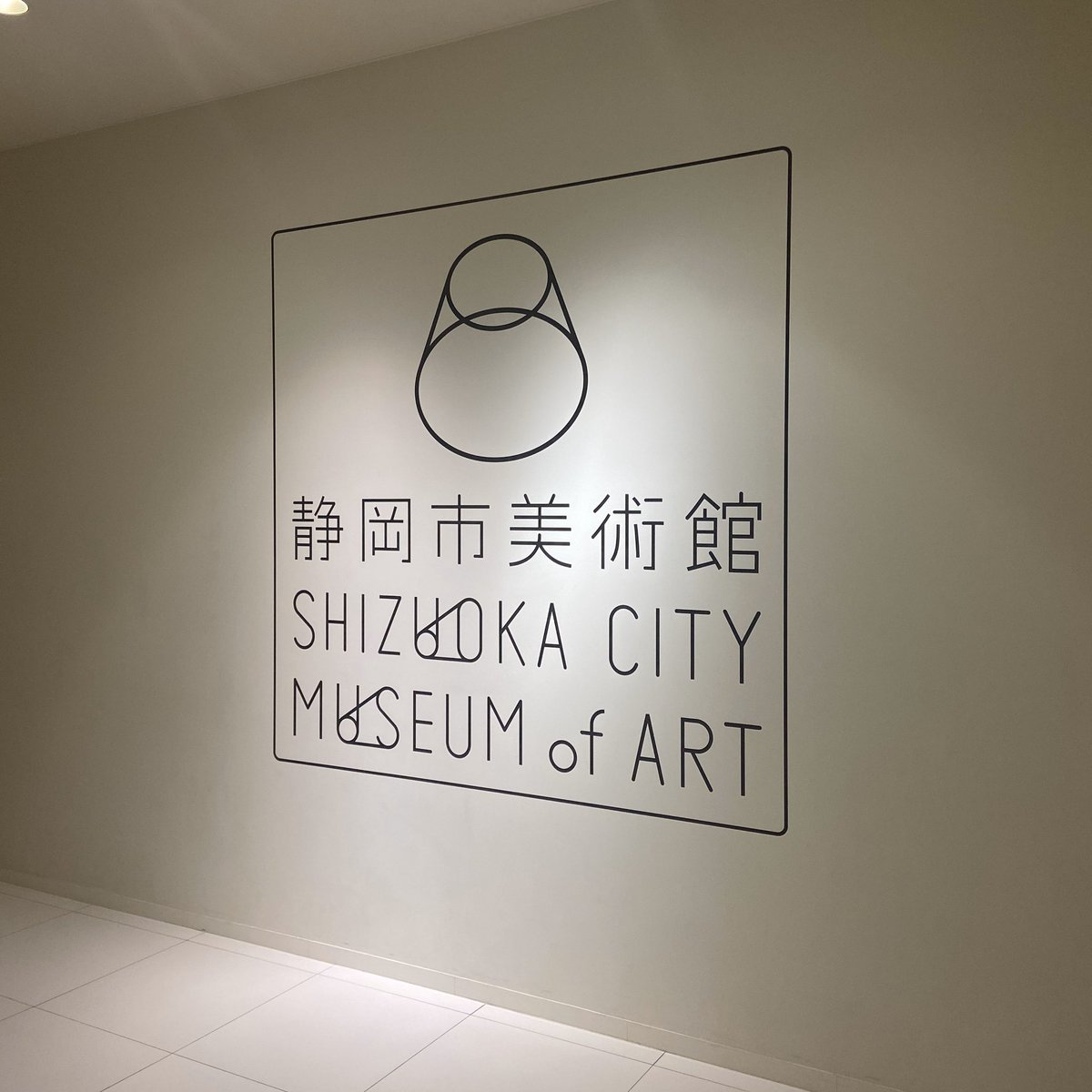 静岡 市 美術館