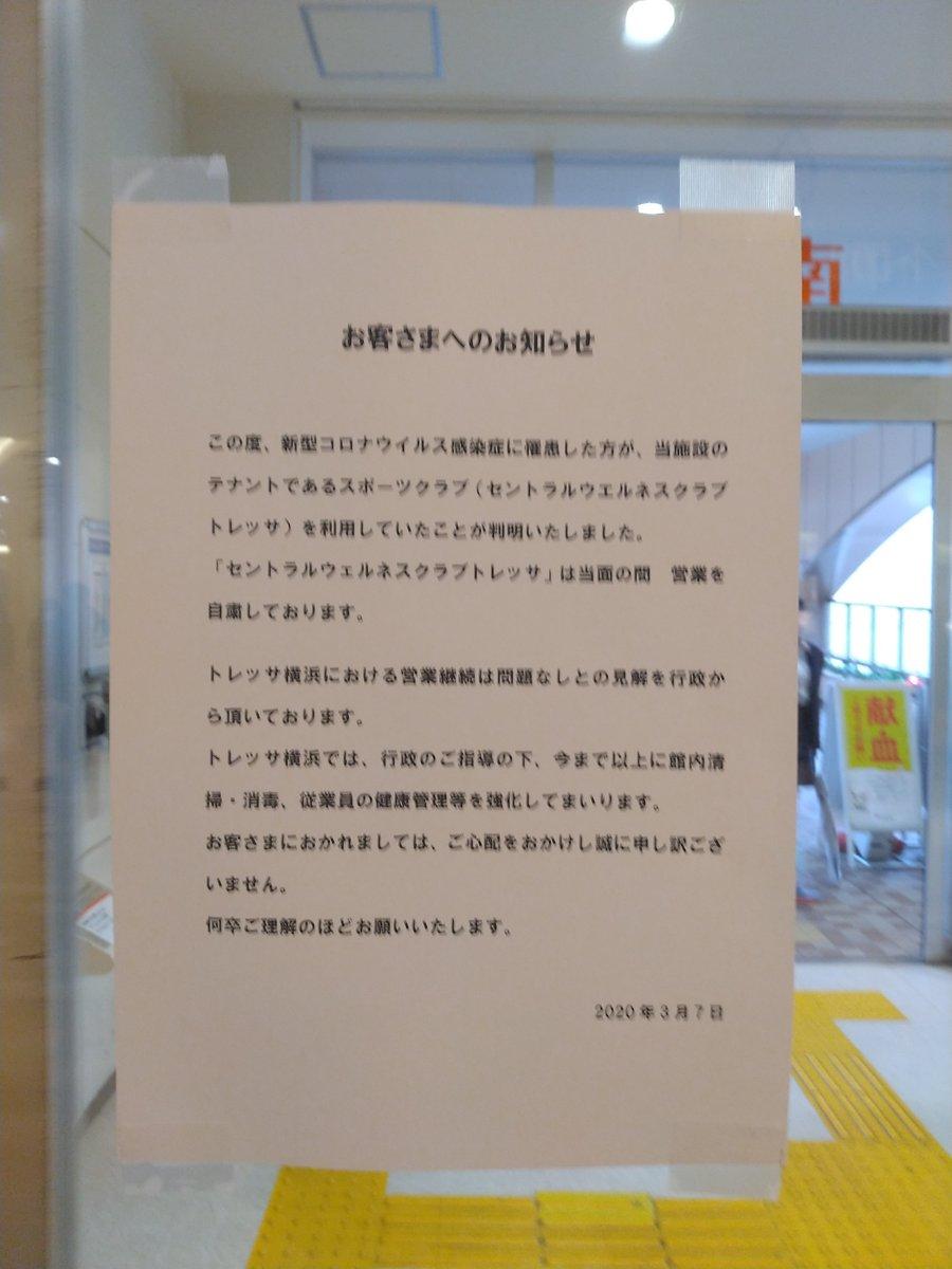 トレッサ 横浜 セントラル