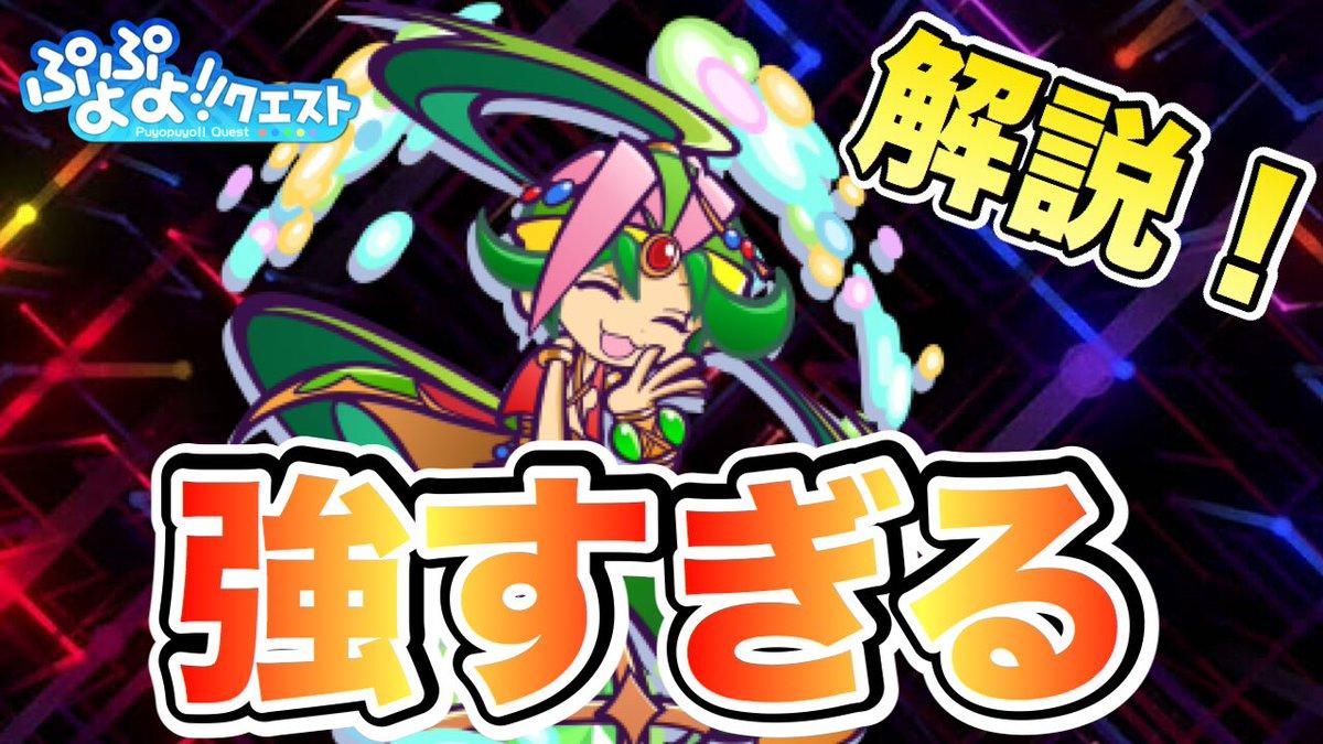 【ぷよクエ】クルシュ☆7を解説して行く!魔人シリーズの☆7解放は激アツニュース【ぷよぷよクエスト攻略】 #ぷよクエ #ぷよぷよクエスト